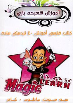 کتاب آموزش تردستی به زبان فارسی
